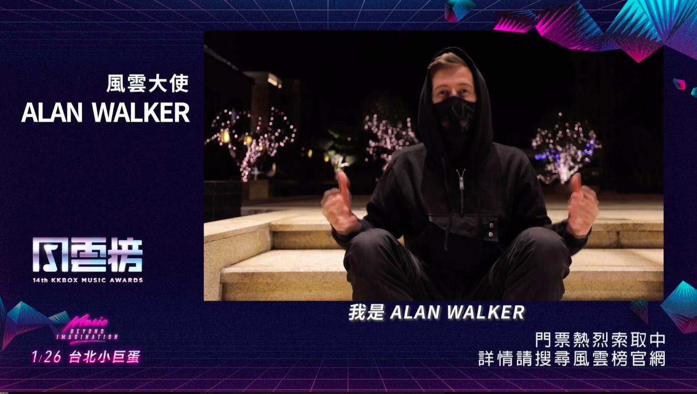 【风云大使】ALAN WALKER 即将登上第 14 届 KKBOX 风云榜舞台!