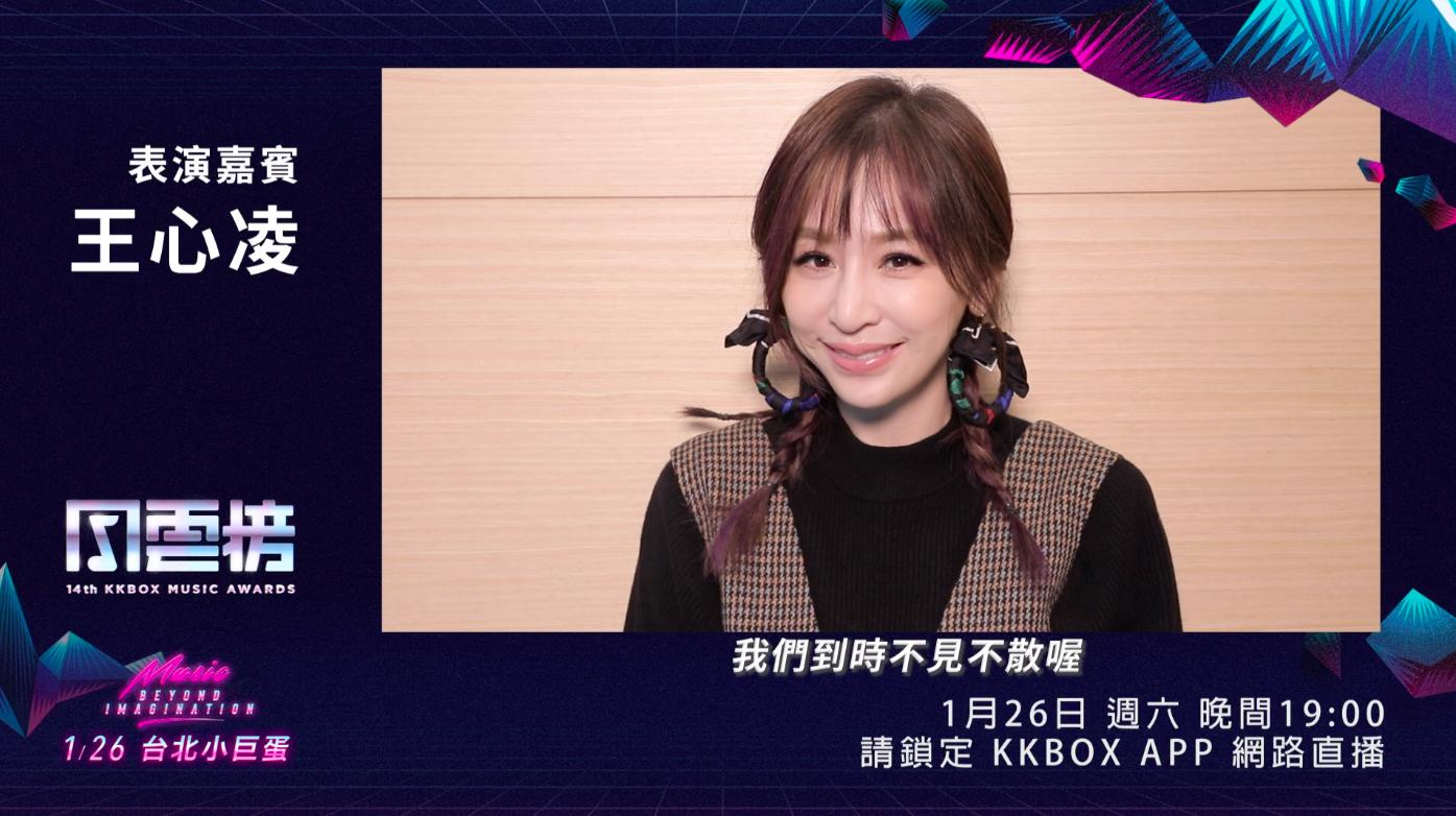 【表演嘉賓】王心凌即將登上第 14 屆 KKBOX 風雲榜舞台!