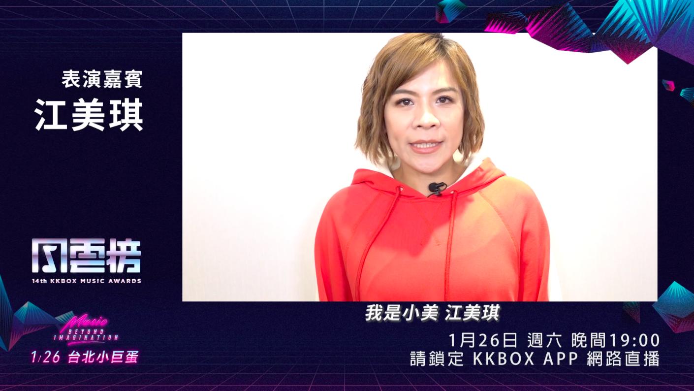 【表演嘉賓】江美琪即將登上第 14 屆 KKBOX 風雲榜舞台!