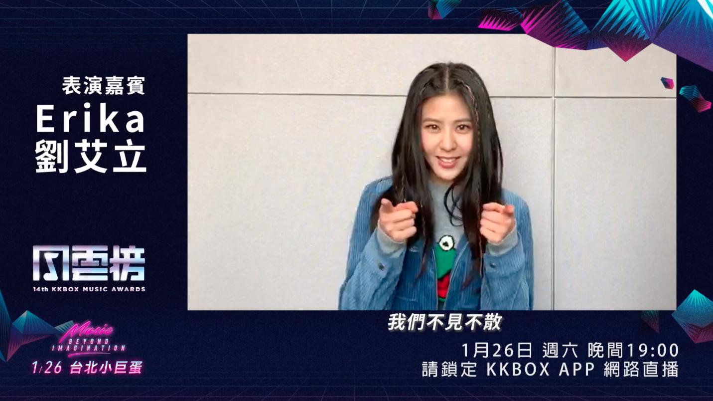 【表演嘉賓】Erika 劉艾立即將登上第 14 屆 KKBOX 風雲榜舞台!