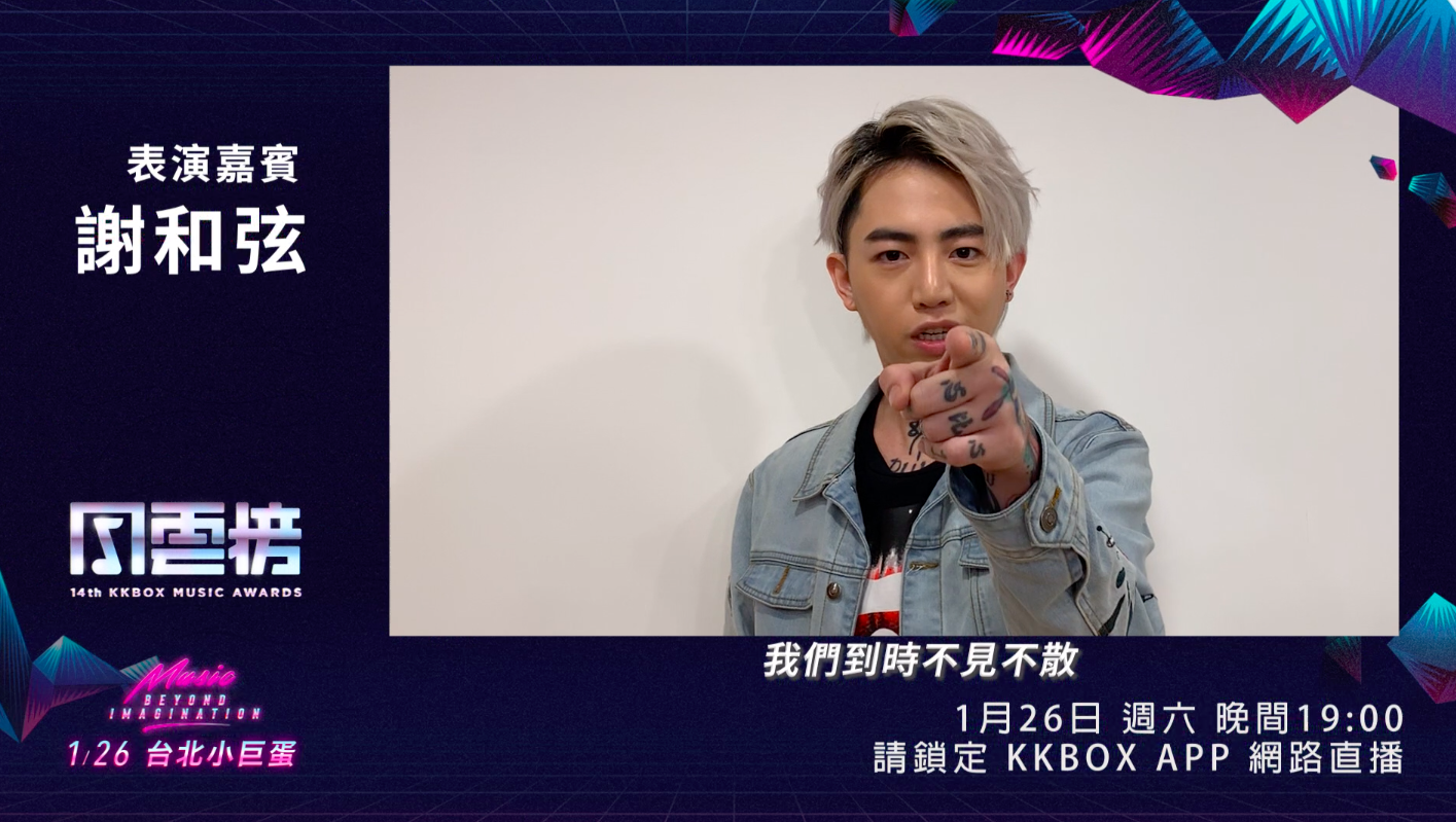 【表演嘉賓】謝和弦即將登上第 14 屆 KKBOX 風雲榜舞台!