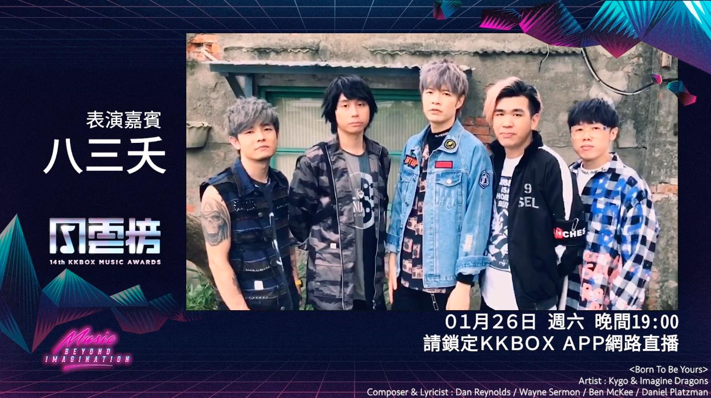 【表演嘉賓】八三夭即將登上第 14 屆 KKBOX 風雲榜舞台!