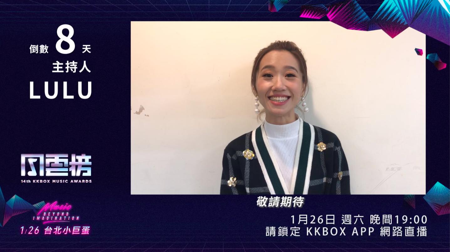 【倒數 8 天】LULU 陪你倒數!第 14 屆 KKBOX 風雲榜即將登場!