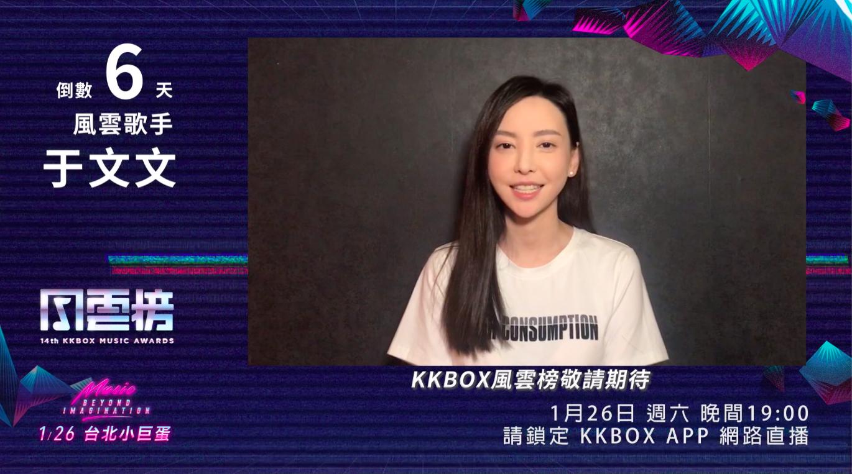 【倒數 6 天】于文文陪你倒數!第 14 屆 KKBOX 風雲榜即將登場!