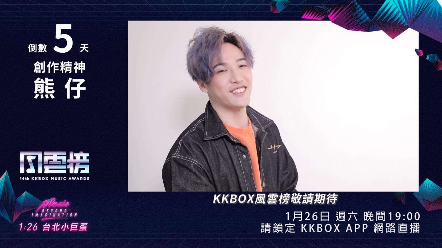 【倒數 5 天】熊仔陪你倒數!第 14 屆 KKBOX 風雲榜即將登場!
