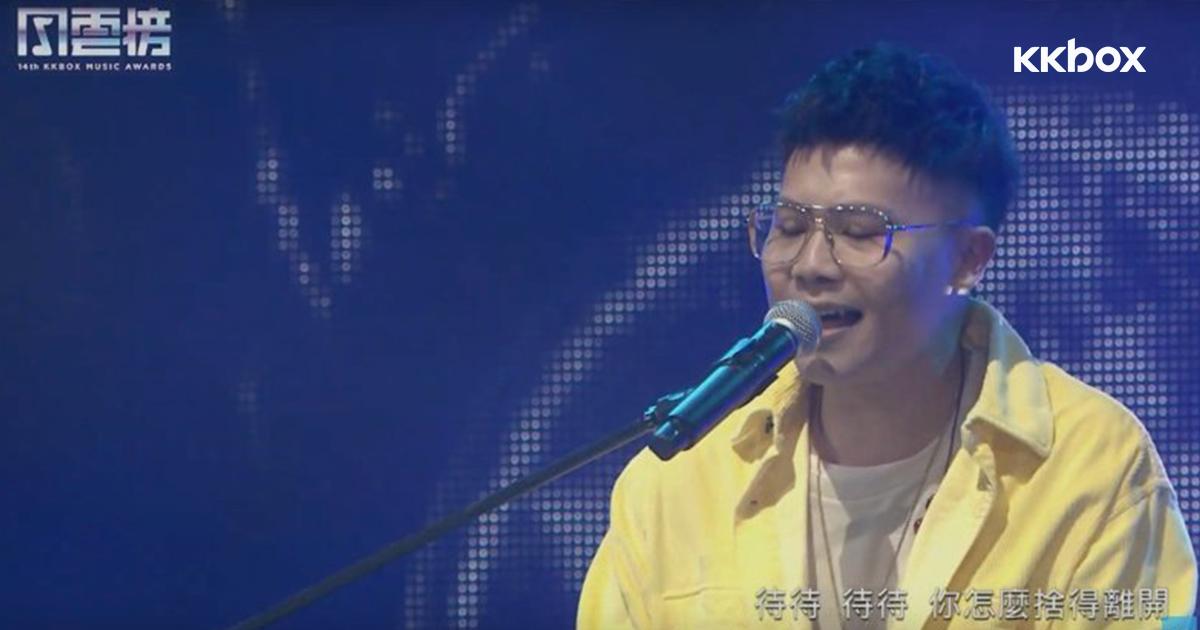 【第14屆 KKBOX 風雲榜】蕭秉治獨唱〈射手〉激動流汗 驚喜宣佈將開個唱