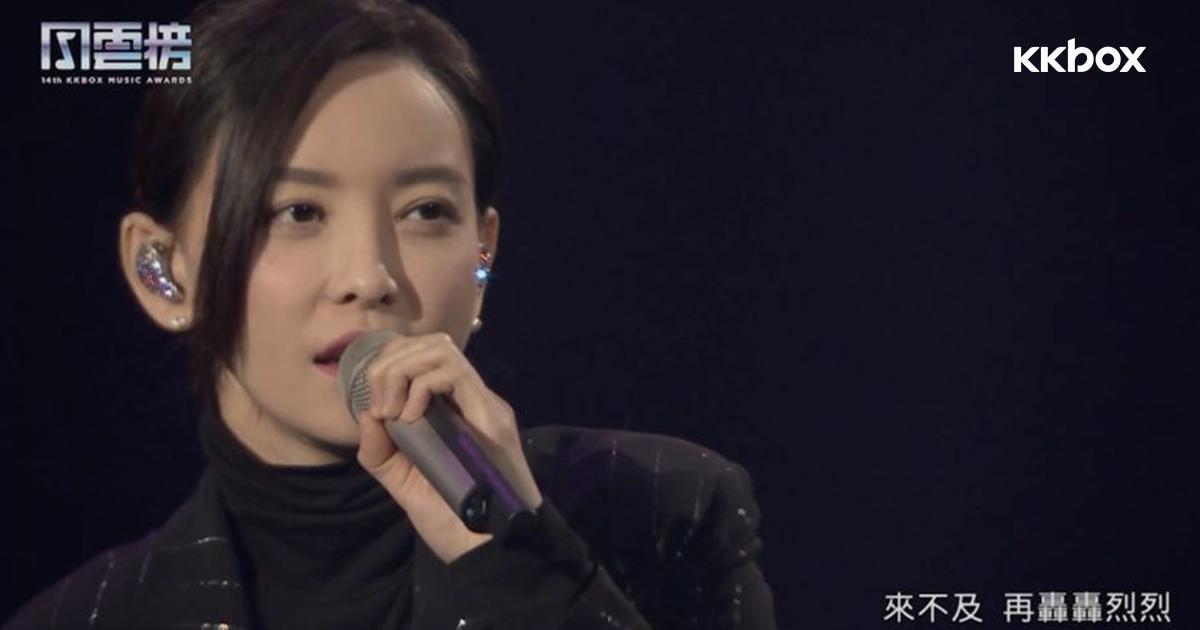 【第14屆 KKBOX 風雲榜】冠軍神曲來了!于文文到台灣首唱〈體面〉加這首新歌