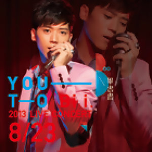 You To Bii 2013 Live Concert 歌單