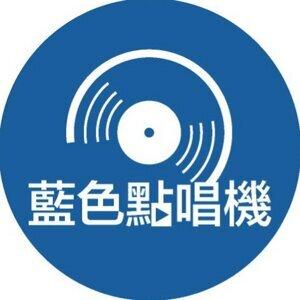 藍色點唱機
