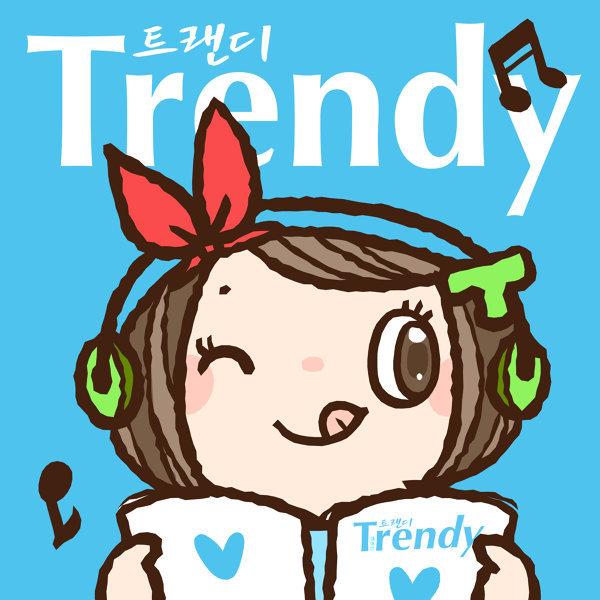 TRENDY愛聽音樂