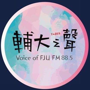 輔大之聲FM88.5