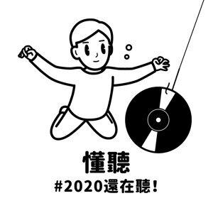 懂聽:2020還在聽
