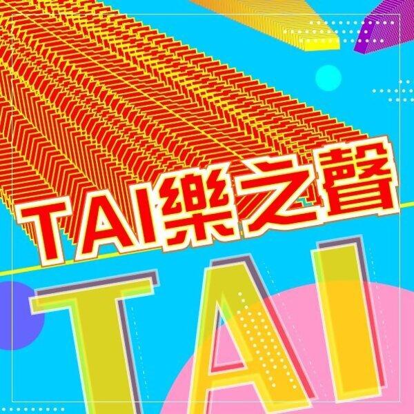 TAI樂之聲