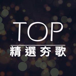 精選TOP夯歌