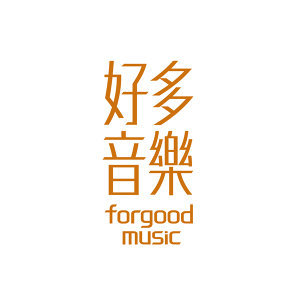 好多音樂 forgood music
