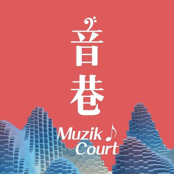 音巷 Muzik Court