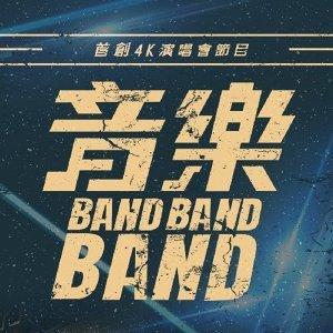 音樂BAND BAND BAND