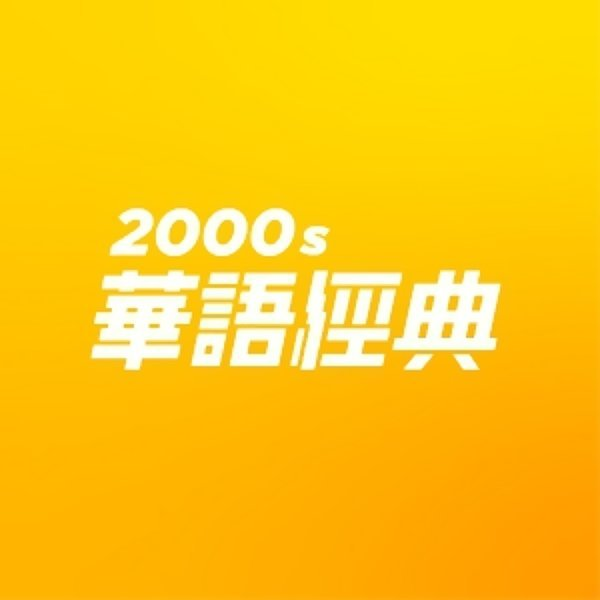 2000s華語經典