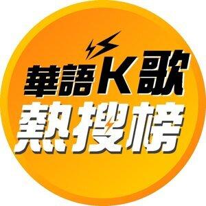 華語K歌熱搜榜