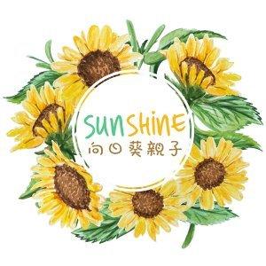 向日葵親子頻道:Sunshine