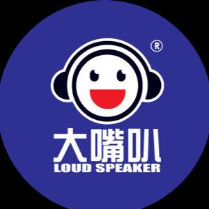 大嘴叭 Loud Speaker KTV
