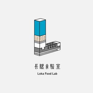 長腿食驗室