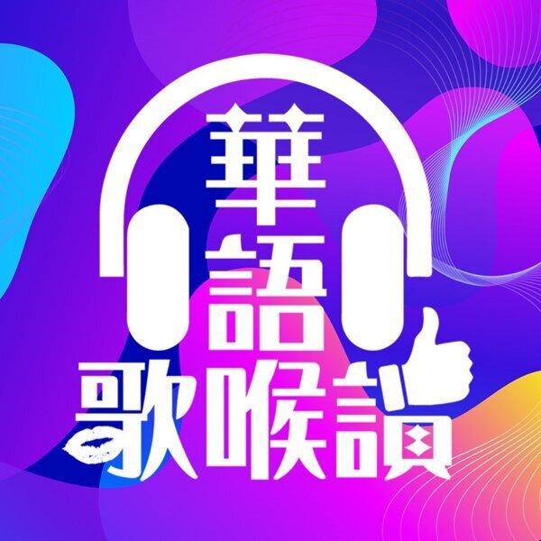 華語歌喉讚