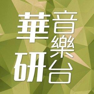 華研音樂台