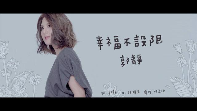 幸福不設限 (Set My Life Free) - 2015 7-ELEVEN「世界巧克力大賞」甜美主題曲