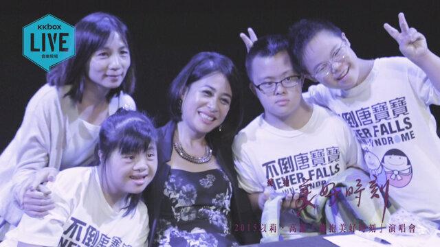 獨家花絮【KKBOX LIVE】2015 以莉.高露 擁抱美好時刻 演唱會