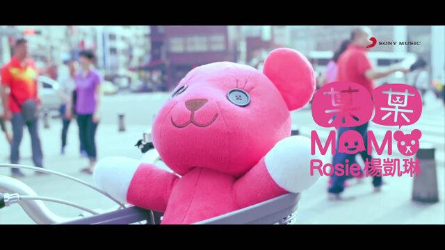 某某 (MOMO) - MOMO熊主題曲