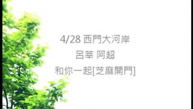 呂莘+阿超和你一起[芝麻開門]4/28大河岸售票演唱會預告短片