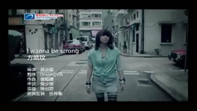 I Wanna be Strong