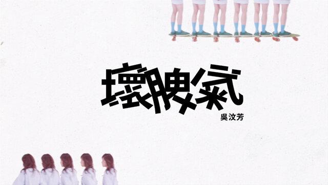 壞脾氣 (Breaking Point) - 民視偶像劇<【星座愛情】- 牡羊女>片尾曲、衛視中文台韓劇<親愛的恩東>片尾曲