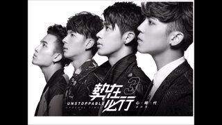 12月5日17:30同步直播【KKBOX LIVE】勢在必行3-心時代Live in Singapore