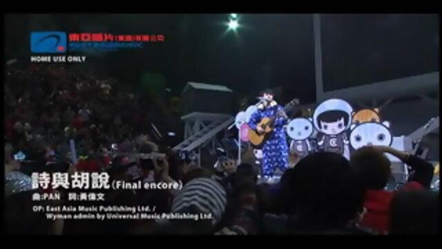 home coming live - 詩與胡說 (Final encore)