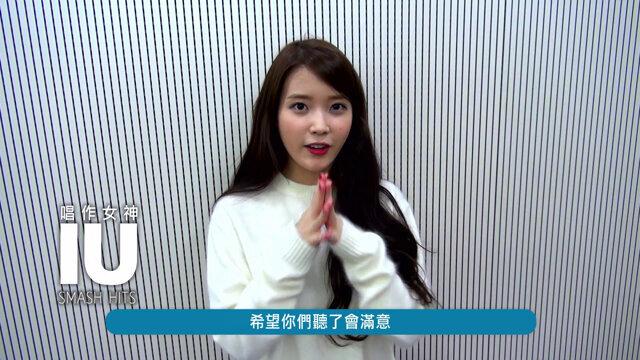 「唱作女神」IU 台灣獨家問候短片上線 首張韓語精選《SMASH HITS》今起數位上架!