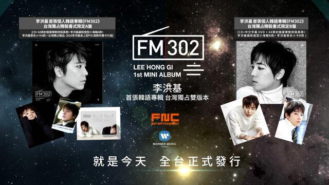 韓國首席美男樂團FTISLAND主唱李洪基LEE HONG GI 首張個人韓語專輯《FM 302》全曲試聽 現正公開!