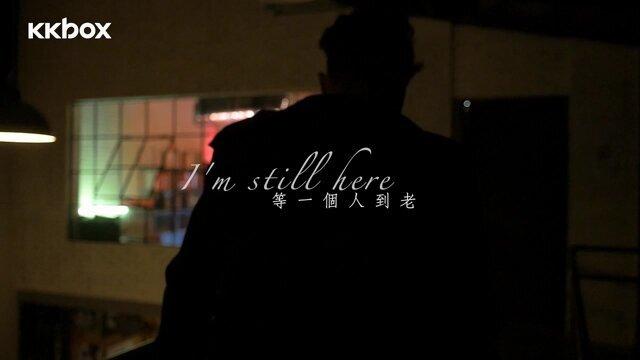 等一個人到老 (I'm Still Here) - 台視、TVBS偶像劇<唯一繼承者>片尾曲