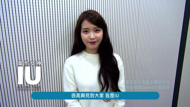 唱作女神 IU – 完美精選 直擊專訪