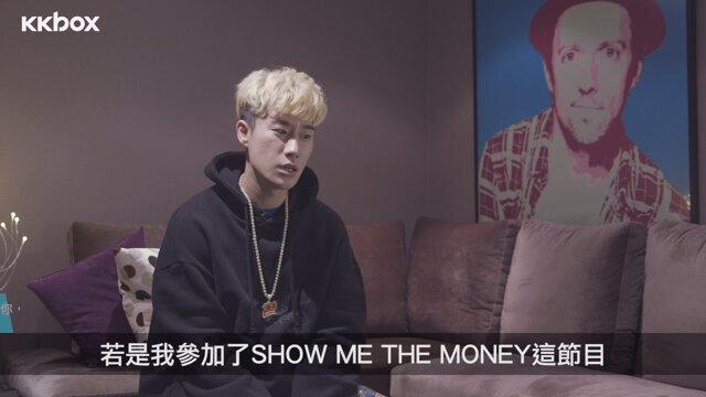 San E提及「SHOW ME THE MONEY」的演出...