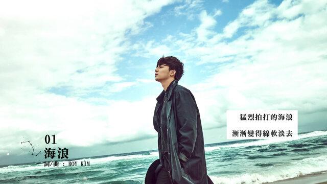 ROY KIM 最新韓語正規3輯《北斗七星》全輯曲目精華試聽