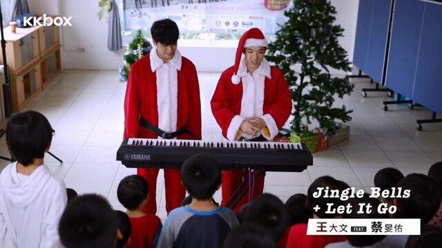 王大文 Feat. 蔡旻佑 - Jingle Bells + Let It Go