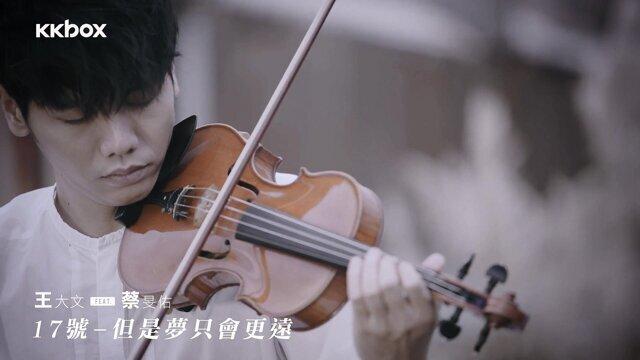 王大文 Feat. 蔡旻佑 - 17號-但是夢想只會更遠