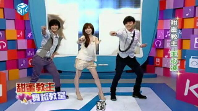 王心凌舞蹈教室