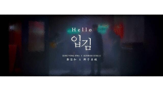 HELLO (Hello)
