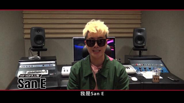 San E特別錄製問候短片,獨家獻給全台樂迷!