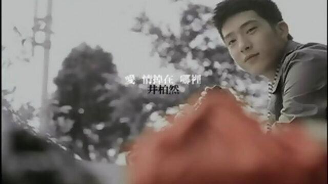 愛情掉在哪裡 - 韓劇<雅典娜>片尾主題曲