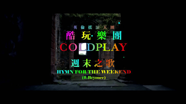 Hymn For The Weekend (週末之歌)