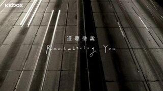 道聽塗說 (Remembering you)